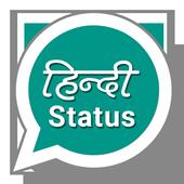 Hindi Status 2019 icon
