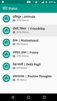 Hindi Status 2018 apk screenshot