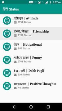 Hindi Status 2018 apk screenshot