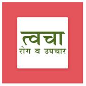 Skin Care in Hindi icon
