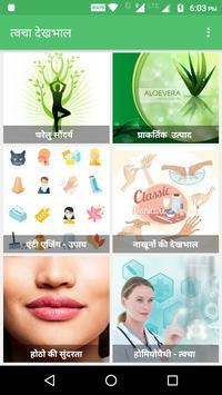Skin Care in Hindi screenshot 2