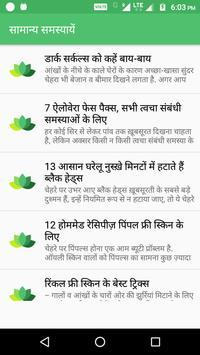 Skin Care in Hindi screenshot 3
