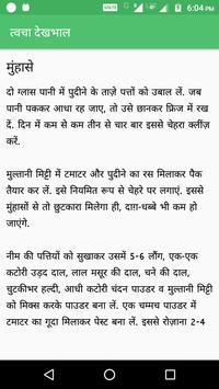 Skin Care in Hindi screenshot 4