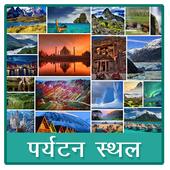 India Tourist Places icon