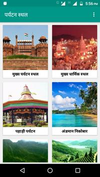 India Tourist Places apk screenshot