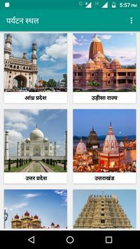 India Tourist Places screenshot 4