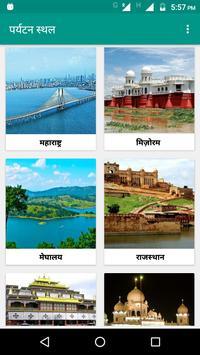 India Tourist Places screenshot 5