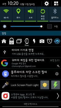잠금 화면 손전등 screenshot 2