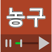 농구 강좌 다시보기 모음 icon