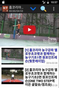 농구 강좌 다시보기 모음 apk screenshot