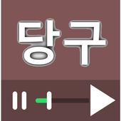 당구 강좌 (4구, 3구) 모음 icon