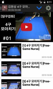 당구 강좌 (4구, 3구) 모음 apk screenshot