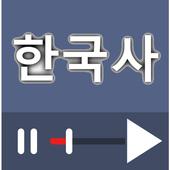 한국사 강좌 다시보기 모음 icon
