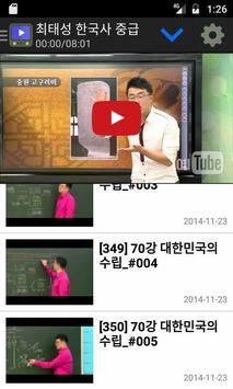 한국사 강좌 다시보기 모음 apk screenshot