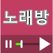 나만의 노래방 (TJ , 금영) icon