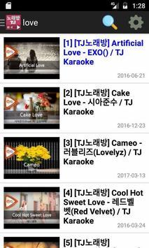 나만의 노래방 (TJ , 금영) screenshot 4