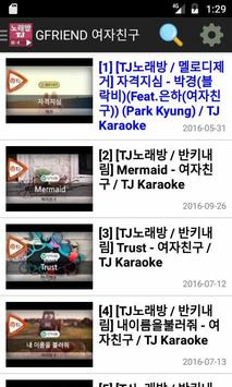 나만의 노래방 (TJ , 금영) screenshot 5