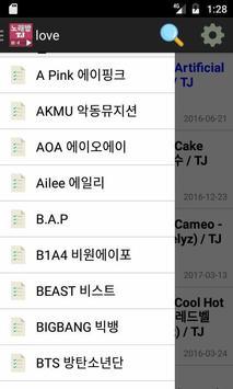 나만의 노래방 (TJ , 금영) screenshot 1
