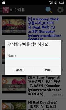 나만의 노래방 (TJ , 금영) apk screenshot