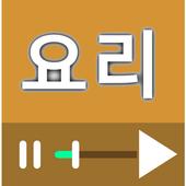 요리 강좌, 레시피 다시보기 모음 icon