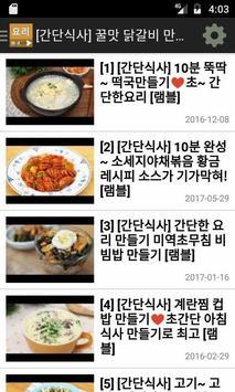 요리 강좌, 레시피 다시보기 모음 screenshot 1