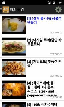 요리 강좌, 레시피 다시보기 모음 screenshot 3