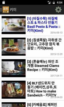 요리 강좌, 레시피 다시보기 모음 screenshot 4
