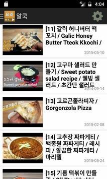 요리 강좌, 레시피 다시보기 모음 screenshot 6