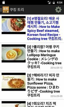 요리 강좌, 레시피 다시보기 모음 screenshot 7