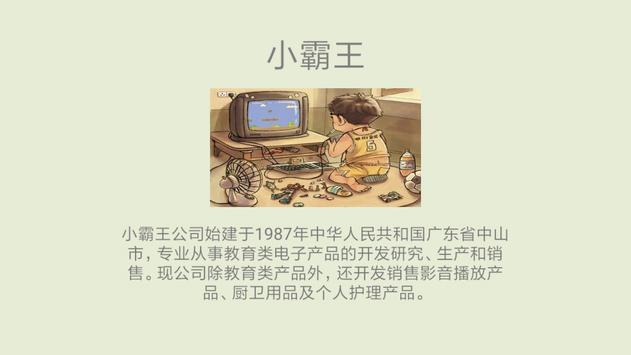 小霸王Nes模拟器 apk screenshot
