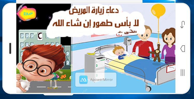 أذكار الطفل المسلم Adhkar Musilm Child For Android Apk Download