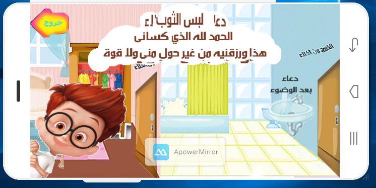تعليم الأذكار لأطفال For Android Apk Download