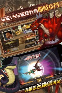 龍の物語 poster