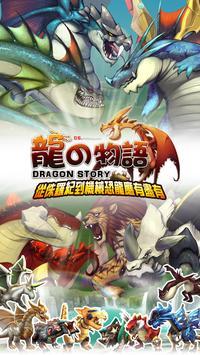 龍の物語 apk screenshot