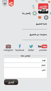 تشليح نت apk screenshot