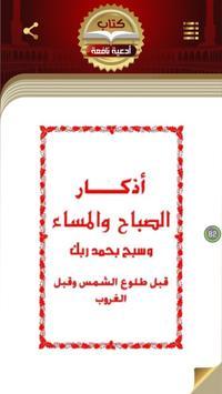 كتاب أدعية نافعة screenshot 6