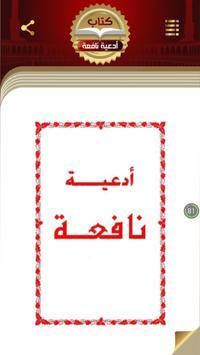 كتاب أدعية نافعة screenshot 7