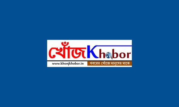 Khonj Khobor screenshot 1