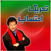 Tehreek-e-Ehtesab icon