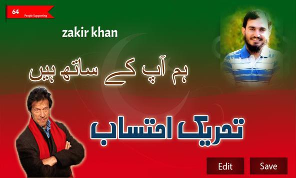 Tehreek-e-Ehtesab apk screenshot