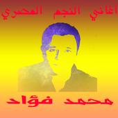 أغاني محمد فؤاد icon