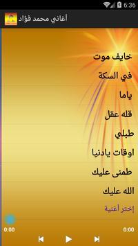 أغاني محمد فؤاد screenshot 1
