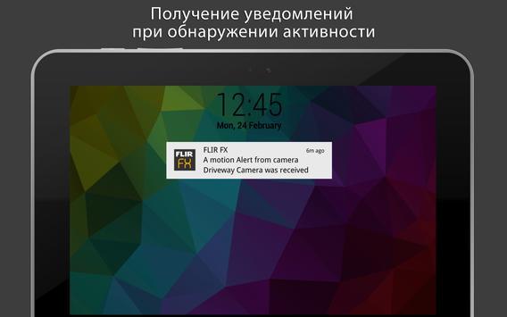 Гольфстрим FX screenshot 8