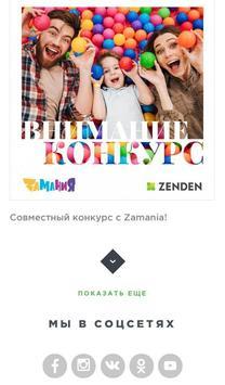 Зенден screenshot 2