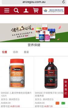 澳纽易购 apk screenshot