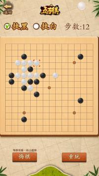 五子棋 screenshot 1