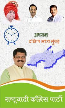 Pramod (Appa) Patil poster