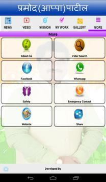 Pramod (Appa) Patil screenshot 3