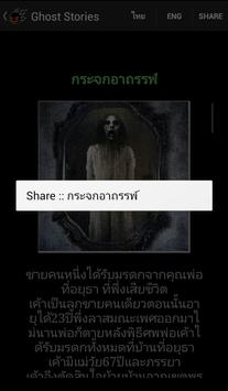 Ghost Stories apk screenshot
