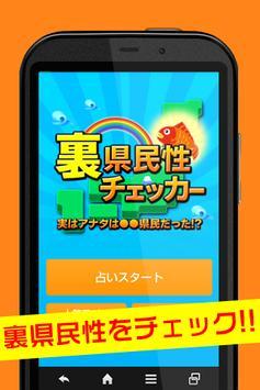裏県民性チェッカー poster